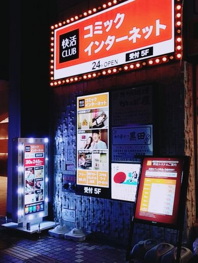 快活CLUB 浜松南口駅前店