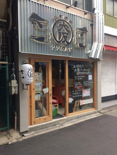 立食焼肉大阪ソソカルビ