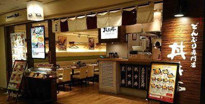 どんぶり専門店 丼丼亭 貿易センター店