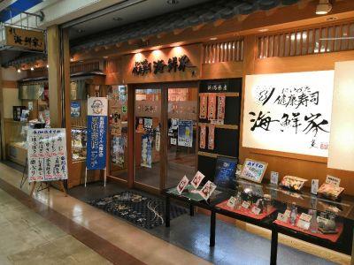 にいがた健康寿司 海鮮家