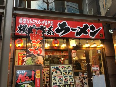 横浜家系ラーメン壱角屋原宿店