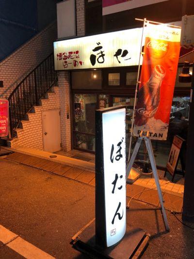 博多長浜らーめん ぼたん大塚店