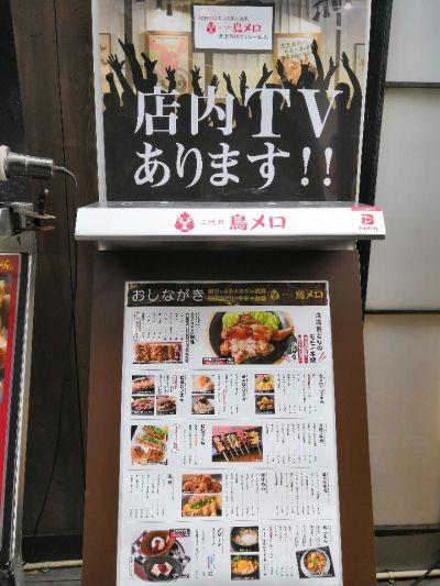 三代目 鳥メロ 新潟駅前東大通り店