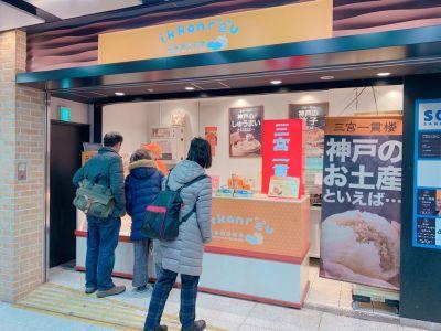 三宮一貫楼 阪神三宮駅店