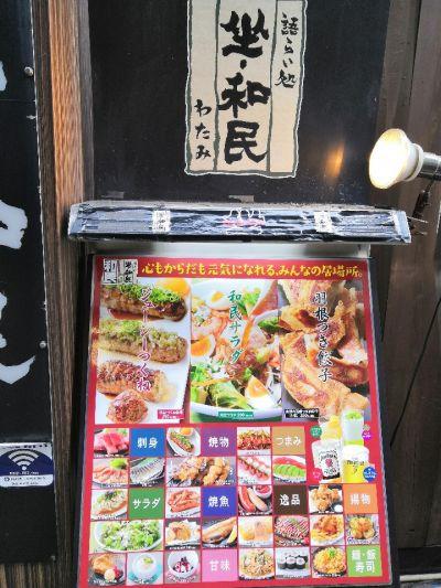【宴会 和食 居酒屋】語らい処 坐・和民 新潟駅前東大通り店