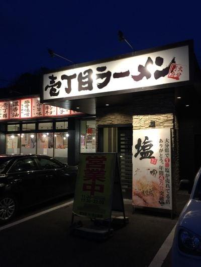 壱丁目ラーメン 小池原店