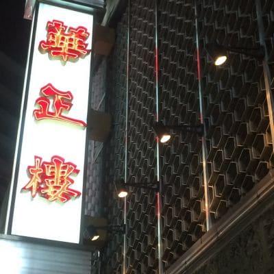 華正樓 本店