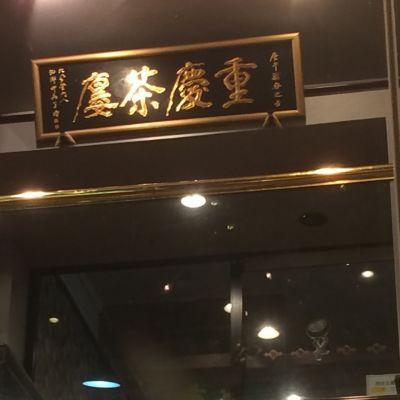 重慶茶樓 の口コミ