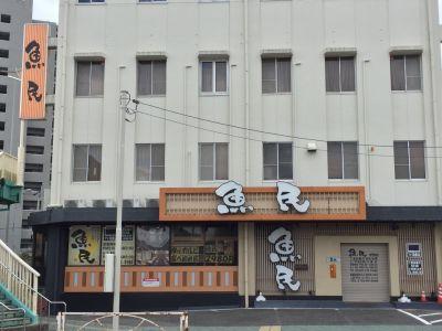 魚民 鳴門駅前店