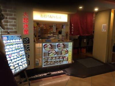 大起水産回転寿司 香里園店