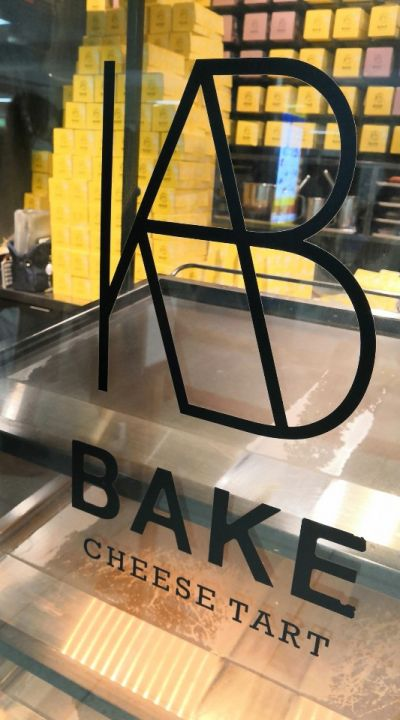 BAKE CHEESE TART(ベイクチーズタルト) 池袋店