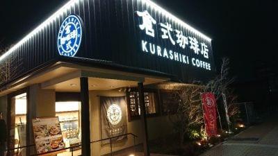 倉式珈琲店 尼崎上ノ島店