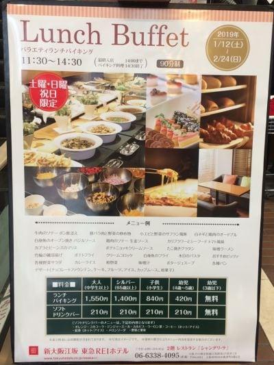 シャングリ ラ 新大阪江坂東急REIホテル