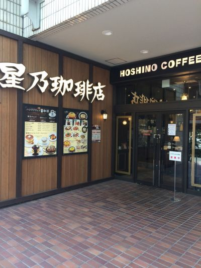 星乃珈琲店 カリーノ江坂店