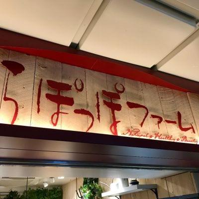 らぽっぽファーム 西武新宿駅店