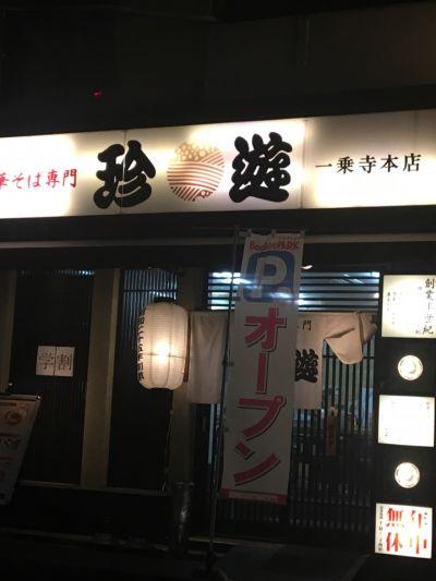 珍遊 京都一乗寺本店