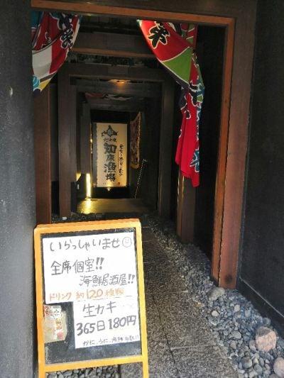 農家と漁師の台所 北海道知床漁場 池袋店