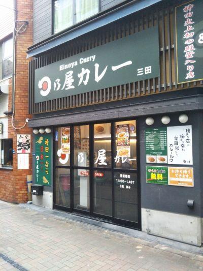 日乃屋カレー 三田店