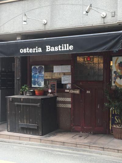 オステリアバスティーユ(osteria Bastille)