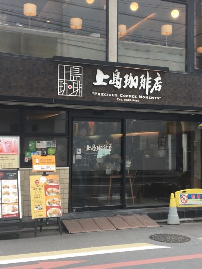 上島珈琲店 京都四条烏丸店