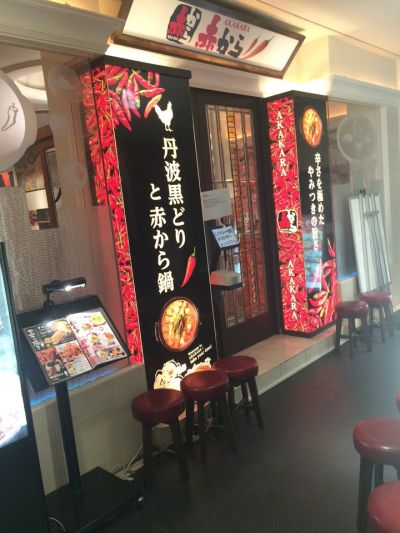 赤から 梅田NU茶屋町店