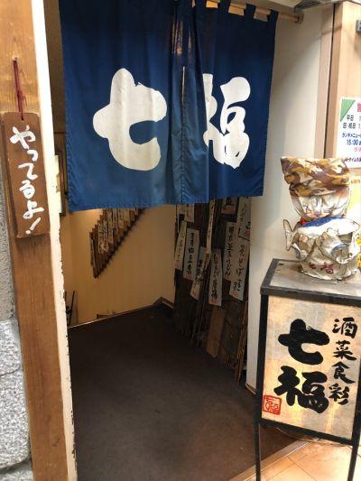 酒菜食彩 七福 藤沢店