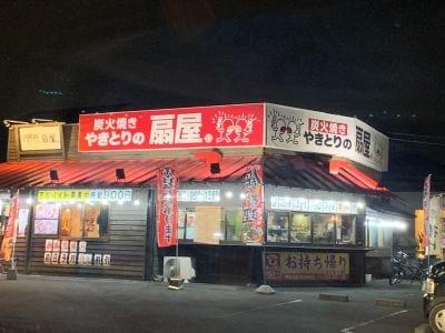 やきとりの扇屋 松山和泉店