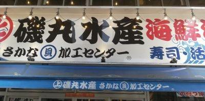 磯丸水産 巣鴨北口店