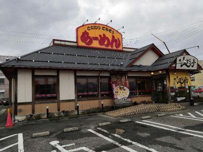 さんぽう亭 五泉店