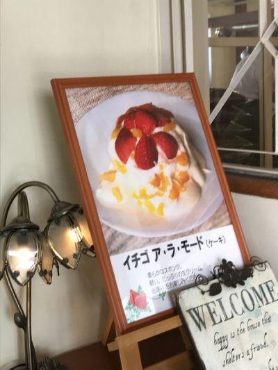 蘭館 珈琲ハウス 富田林店