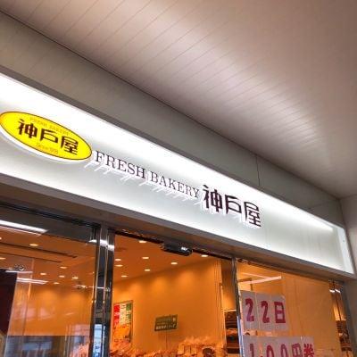 フレッシュベーカリー 神戸屋高槻駅店