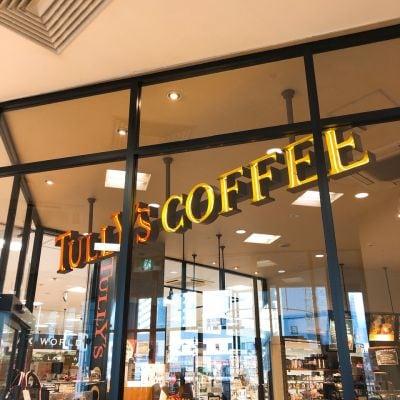 タリーズコーヒー アルプラザ高槻店