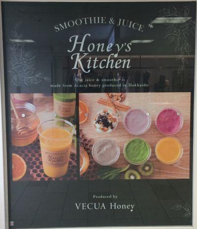 VECUA Honey marche 阪急三番街店
