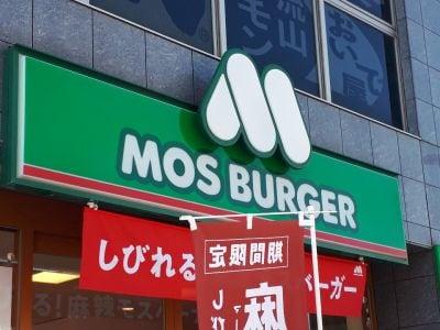 モスバーガー 南流山店