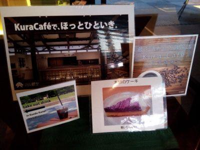 小江戸蔵里 kuracafe