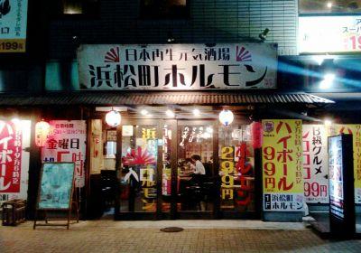 日本再生元気酒場 浜松町ホルモンの口コミ