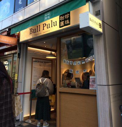 ブルプル 吉祥寺店 (Bull Pulu)