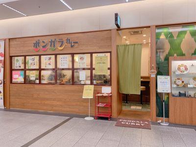 ポンガラカレー 阪急サン広場店