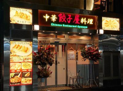 中華料理 餃子屋 築地店