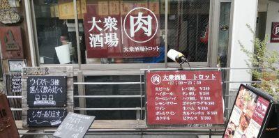 肉専門 大衆酒場 トロット