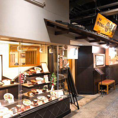 杵屋 新神戸オリエンタルアベニュー店