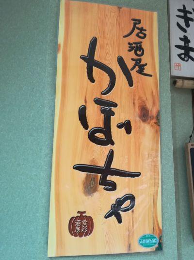 居酒屋かぼちゃ 田町店