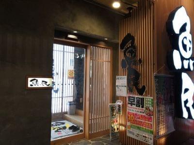魚民 新潟南口駅前店