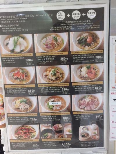 関西おだし専門店 だし蔵 だし茶漬け 阪急三番街店