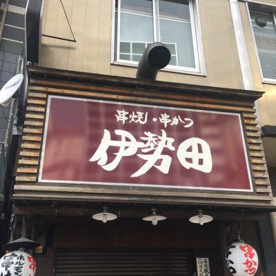 串かつ伊勢田