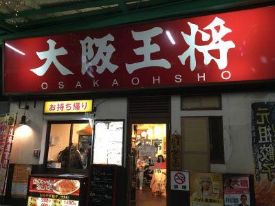 大阪王将 枚方公園前店