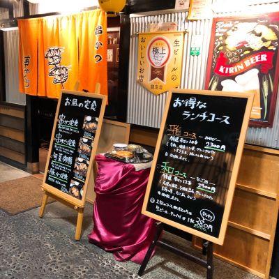 串かざり 新神戸店