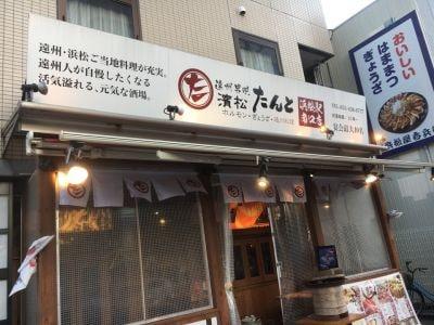 遠州男唄濱松たんと 浜松駅南口店
