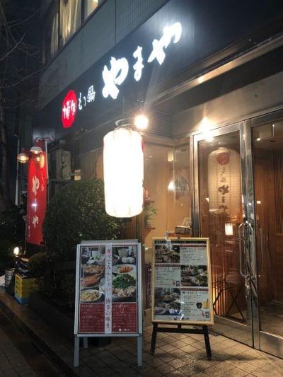 博多もつ鍋やまや浜松町店の口コミ
