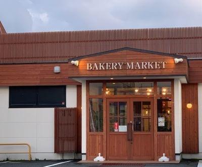 BAKERY MARKET 吉成店